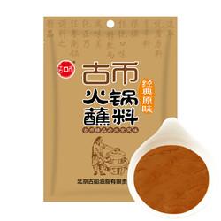 古币 火锅蘸料 原味110g