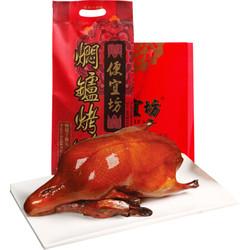 便宜坊 北京烤鸭 五香烤鸭 送鸭酱礼盒袋 1kg 中华老字号 节庆好礼