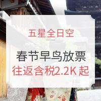 必看活动:19年正春节早鸟!五星全日空促销终于来了!