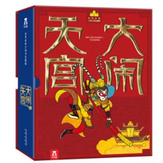 《世界经典立体书珍藏版:大闹天宫》