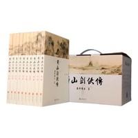 《蜀山剑侠传》(全本含《后传》及《峨眉七矮》箱装共10册)