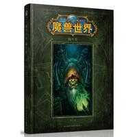 《World of Warcraft: Chronicle Volume 2》魔兽世界 编年史 第二卷(官方中文版)