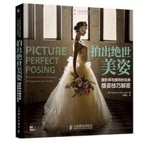 《拍出绝世美姿:摄影师与模特的完美摆姿技巧解密》