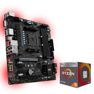 msi 微星 B350M MORTAR迫击炮 主板+AMD 锐龙 5 2400G 盒装CPU处理器 主板+CPU套装