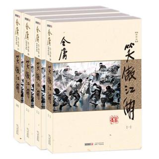 (朗声新修版)金庸作品集(28-31)-笑傲江湖(套装全四册)