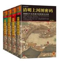 《清明上河图密码》(套装共4册)