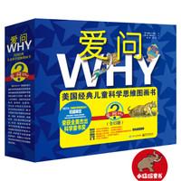 """《""""爱问WHY""""美国经典儿童科学思维图画书》(套装15册)"""
