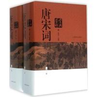 《唐宋词鉴赏辞典》(新一版 套装共2册)