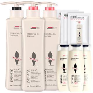 阿道夫(ADOLPH)滋润修护洗护组合3件套(洗发水420ml*2+护发素420ml)送旅行装*3