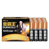 金霸王 7号碱性电池*20粒 送5号电池*2粒