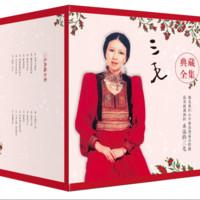 《三毛典藏全集》(共14册)