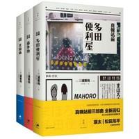 《真幌站前系列》(套装共3册)