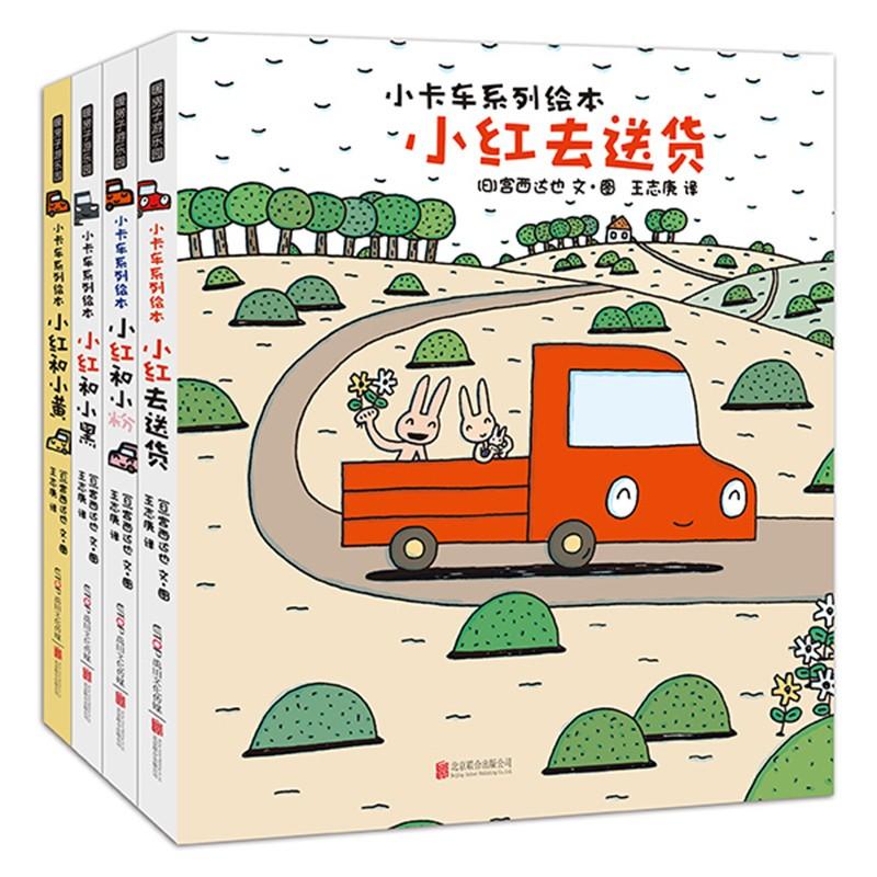 《暖房子游乐园·宫西达也小卡车系列》 套装共5册