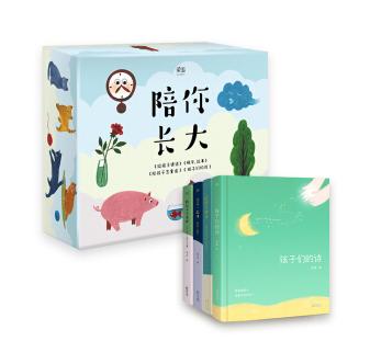 《陪你长大》(精装、全套共4册)