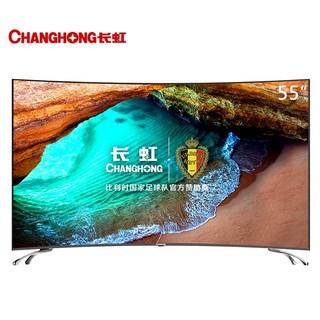 CHANGHONG 长虹 55D3C 55英寸 曲面 4K液晶电视