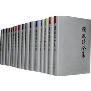 《顾毓琇全集》(全16卷)