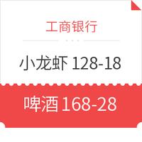0点开始 工商银行 X 京东