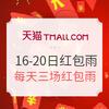 天猫 618年中大促新红包 18日更新:6月16日-20日,连续5天每天三场上千万红包雨,另有积分翻倍兑换红包