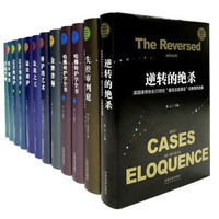 《世界著名大律师辩护实录丛书》(共10册)