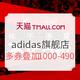 22点抢券:天猫 adidas官方旗舰店 618最后狂欢 三重优惠,1元抢1200-600元店铺券