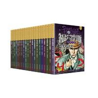 《福尔摩斯探案全集·青少版》(套装共20册)