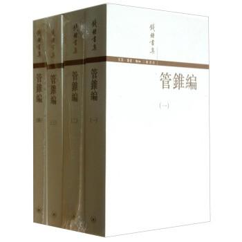 《钱钟书集:管锥编》(套装1~4册)