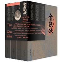 《茅盾文学奖获奖作品:金瓯缺》(套装全4卷)