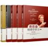 《费恩曼物理学讲义》(套装全5册)