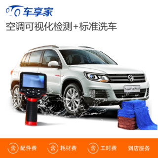 车享家 标准洗车服务