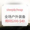 steep&cheap 全场户外服饰鞋包 限时满减(含ARC'TERYX、Patagonia等) 用码$200-$40