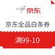 领券防身:京东白条领支付券 满90-10 全品类通用