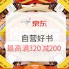 京东 自营图书 再返场  每满160减60,叠加用券,最高满320减200