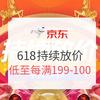 京东 618全球年中购物节 持续放价 19日更新:低至每满199减100元,另有图书文娱满320减200