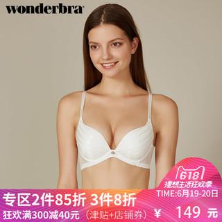 WONDERBRA WBWBR8F69T 精油水袋文胸
