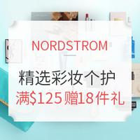 海淘活动:NORDSTROM 精选彩妆个护 满赠促销