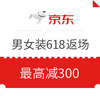 京东 618 男女装限时返场促销 (含CALVIN KLEIN、Levi's、VICUTU等品牌) 满699减300,满599减300,满599减200
