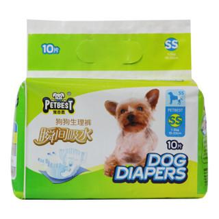 宠百思(PETBEST) 宠物狗狗尿不湿纸尿裤母狗生理裤月经裤狗尿垫尿片 SS号(10片) *2件