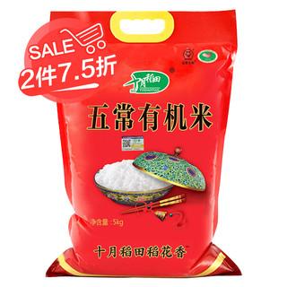 十月稻田 五常有机稻花香大米 5kg *2件