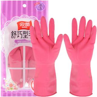 云蕾 橡胶手套洗碗家务清洁舒巧型(小号)11691
