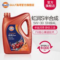 gulf海湾机油虹润S合成型发动机润滑油5W30 4L SN正品 包邮