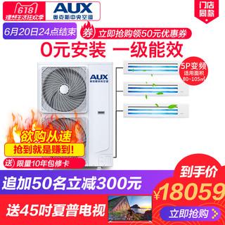 AUX/奥克斯 一拖三5匹直流变频家用中央空调多联机  DLR-120W/DCZ