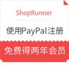 ShopRunner 小绿人快递服务 使用PayPal账号注册即可免费获得两年会员