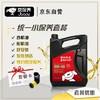 Jbaoy 京保养 统一5W-30或5W-40全合成机油+品牌机滤+工时 汽车小保养套餐 99元包邮包安装