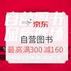 京东 图书文娱 返场狂欢 自营图书 满减+用券,最高满300减160