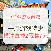 促销活动:GOG游戏商城一周游戏特惠