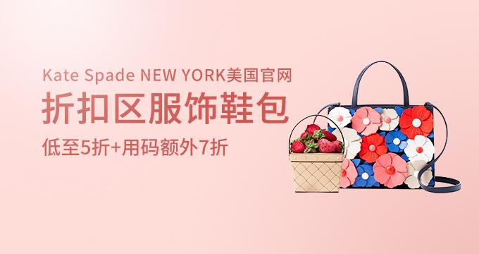 Kate Spade NEW YORK美国官网 折扣区服饰鞋包   低至5折+用码额外7折