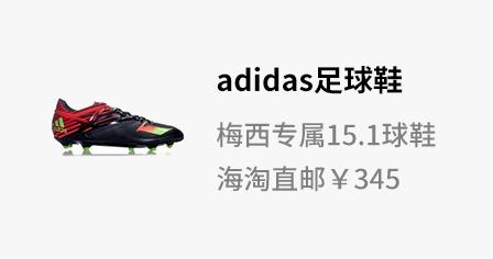 adidas 阿迪达斯 MESSI 15.1 FG/AG 男士顶级足球鞋 £40.49(约¥345)