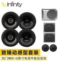 Infinity 燕飞利仕 REF-6520 2分频音响套装 致臻动感型