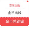 京东金融:金币商城兑换 400金币兑2.88钢镚