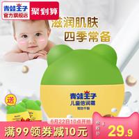 FROGPRINCE 青蛙王子 儿童面霜 *2件